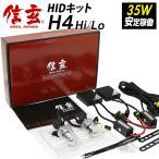 ショッピングライト デックスに適合 HIDキット 信玄 H4リレー付 6000K 35W