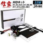 HID 信玄 HB4 HB3 H11 H9 H8 H7 H3C H3 H1 55W 24V HIDキット 信玄 KIWAMI 安定性向上ハイクオリティな煌き 送料無料