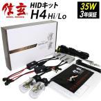 HID H4 キット hi/lo 35W 信玄 KIWAMI 安定性向上ハイクオリティな煌き