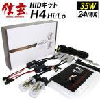 HID H4 hi/lo 35W キット 24V専用 リレー付 信玄 KIWAMI 安定性向上ハイクオリティな煌き