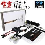 HID H4 hi/lo 55W キット 信玄 KIWAMI 安定性向上ハイクオリティな煌き