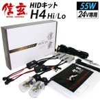 ショッピングHID HID H4 hi/lo キット 55W 24V専用 信玄 KIWAMI リレー付  安定性向上ハイクオリティな煌き