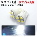 LED T10 LEDバルブ 4連 選べる7色 シングル ウェッジ球 人気 低不良率 お買得 x2個 SET ポジション球 メーター球 ナンバー灯などに
