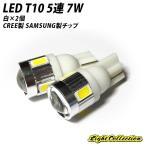 LED T10 ウェッジ球 ledバルブ 5連 7W 白×2個 12V CREE製 SAMSUNG製チップ ナンバー灯 ポジション球に