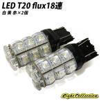 ショッピングLED LED T20 シングル球 ダブル球 FLUX 18連 ホワイト アンバー レッド 選択 2個セット 超光