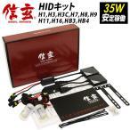 HID 信玄 HB4 HB3 H16 H11 H9 H8 H7 H3C H3 H1選択可 35W HIDキット ヘッドライト フォグランプに