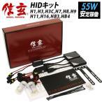 HID 信玄 HB4 HB3 H16 H11 H9 H8 H7 H3C H3 H1選択可 55W HIDキット ヘッドライト フォグランプに