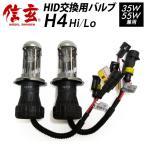 HID 補修用 交換用 H4 バルブ 信玄 交換用 ヘッドライト  2本組