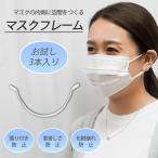 マスクの骨 お試し 3本セット マスクのほね 子供用 大人用 マスクフレーム マスク骨 マスクガード 化粧崩れ防止