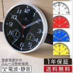 ショッピング掛け時計 掛け時計 掛時計 壁掛け時計 おしゃれ掛け時計 電波時計 電波掛け時計 送料無料