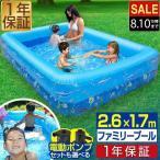 プール ビニールプール 家庭用プール 大きい 子供用 ファミリープール 大型 2.6m 電動ポンプ 空気入れ クッション性 水遊び