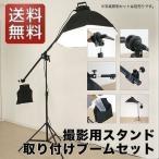 【撮影キット本体と同時購入で送料無料】写真撮影 照明セット専用 ブームセット 機材 撮影用照明