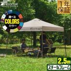 テント タープテント ワンタッチテント タープ スクエア サンシェード 2.5×2.5m キャンプ 簡易テント アウトドア用 おしゃれ FIELDOOR 送料無料