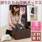 ショッピング収納ボックス 収納ボックス 収納ケース 整理ボックス ストレージボックス 送料無料