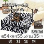 ペットベッド ペット用ベッド ソファ 金属製 犬 小型犬 アウトレット outlet 訳あり 送料無料 送料無料
