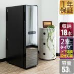 ワインセラー 家庭用 ワインクーラー 家庭用ワインセラー 小型 冷蔵庫 2段式 18本収納 53L スリム