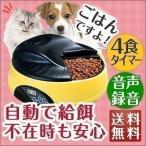 自動給餌器 自動給餌機 タイマー 4食 犬 猫 音声録音 自動餌やり器 オートペットフィーダー ペット用品 ペットグッズ 送料無料
