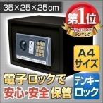 金庫 電子金庫 小型 テンキー式 デジタル 小型金庫家庭用 書類 マイナンバー A4 おしゃれ