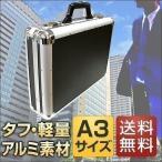 アタッシュケース/アタッシェケース アルミアタッシュケース アルミ A4/A3 ビジネスバッグ 工具箱 ツールボックス 送料無料