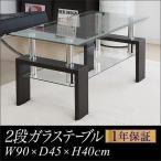 ottostyle.jp  MODERN GLASS TABLE  2段ガラステーブル  ダークブラウン  幅90cm 奥行き45cm 高さ40cm