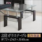 テーブル ガラステーブル センターテーブル コーヒーテーブル 収納 コレクション リビング ローテーブル 幅90cm 北欧 ミッドセンチュリー カフェ
