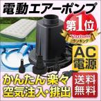 空気入れ 電動ポンプ エアーポンプ エアポンプ ビニールプール プール コンセント式 AC電源 100V 販売実績で選ぶなら 空気抜きにも 送料無料