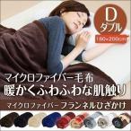 毛布 ダブル ブランケット マイクロファイバー毛布 暖かい 寝具
