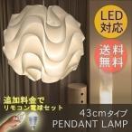 ペンダントライト 北欧 照明 天井 ランプシェード ダイニング リビング 43cm 照明器具 間接照明 LED対応 おしゃれ ミッドセンチュリー カフェ 送料無料