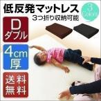 マットレス 低反発マットレス ダブル 低反発マット 4cm 体圧分散 布団 寝具
