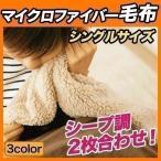 毛布 ブランケット マイクロファイバー毛布 シングル おすすめ シープ調2枚合せ (セール SALE)