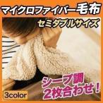 毛布 ブランケット マイクロファイバー毛布 セミダブル シープ調2枚合せ (セール SALE)