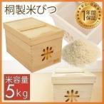 米びつ 米櫃 桐製 ライスストッカー 5kg おしゃれ 米収納