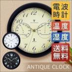 掛け時計 掛時計 壁掛け時計 電波時計 クロック アンティーク レトロ おしゃれ 送料無料