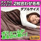毛布 マイクロファイバー毛布 ダブル ブランケット (セール SALE)