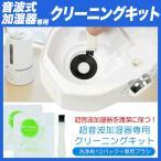 超音波加湿器専用 クリーニングキット【洗浄剤(90日分)+専用ブラシ】 送料無料