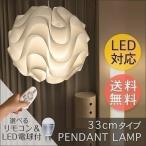 照明 ライト 天井照明 ペンダントライト LED ランプ 北欧風 モダン 33cm シェードランプ 間接照明 インテリア スポットライト 送料無料