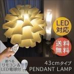 ショッピングペンダントライト ペンダントライト 北欧 ランプシェード 照明 天井 照明器具 間接照明 ダイニング リビング LED対応 おしゃれ ミッドセンチュリー カフェ 送料無料