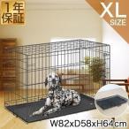 ottostyle.jp 折り畳み式 ペットケージ  XLサイズ  幅82cm 奥行き58cm 高さ64cm 中型犬 大型犬用 ドッグサークル トレイ付き
