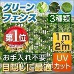 ottostyle グリーンフェンス 1 2mサイズ