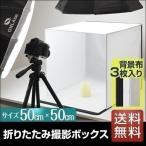 撮影ボックス 撮影ブース 撮影キット ミニスタジオ 折りたたみ 50×50cm 送料無料