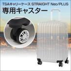 キャスター TSAキャリーケース STRAIGHT NEO / STRAIGHT PLUS 専用キャスター 右輪キャスター 左輪キャスター スーツケース キャリーバッグ キャリーケース