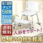 シャワーチェア 風呂椅子 シャワーステップ 踏み台 バスチェアー 介護用品 背もたれ付 高さ調整 お年寄り プレゼント ギフト 贈り物 敬老の日 送料無料