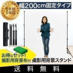写真撮影 撮影用背景スタンド 撮影機材 バックグラウンドサポート 背景布 バックペーパー 商品撮影 幅200cm