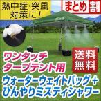 テント ウエイト ミスト シャワー テント用 ミストシャワー タンク式 熱中症対策 テント重り 水ウエイト セット 送料無料