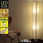 フロアスタンド フロアライト フロアランプ スタンドライト 照明 間接照明 おしゃれ LED電球 調光 調色 リモコン対応 送料無料
