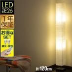 フロアライト フロアランプ フロアスタンド スタンドライト 照明 間接照明 おしゃれ  和風 和紙シェード 調光 調色 リモコン対応 送料無料