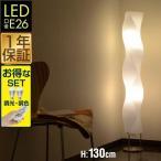 フロアスタンド フロアライト フロアランプ スタンドライト 照明 間接照明 おしゃれ LED電球 調光 調色 リモコン対応 北欧 ミッドセンチュリー カフェ 送料無料
