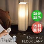 フロアライト フロアランプ フロアスタンド スタンドライト インテリア おしゃれ 照明器具 間接照明 調光 調色 リモコン対応 送料無料