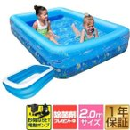 ショッピング家庭用 ビニールプール 家庭用 プール 大きい 子供用 ファミリープール 大型 2m 電動ポンプセット 人気 送料無料
