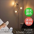 フロアライト スタンドライト フロアランプ スポットライト 3灯 リビング 照明器具 おしゃれ LED 調光 調色 リモコン対応 送料無料